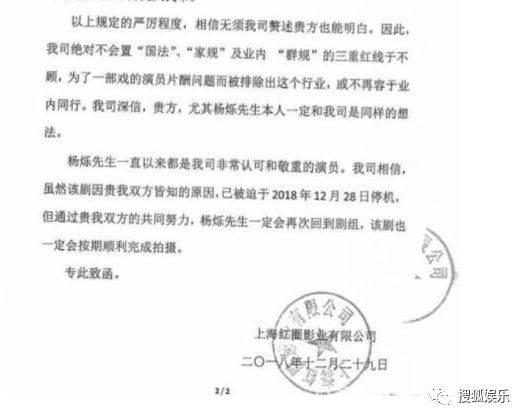 贾乃亮李小璐否认离婚协议书图片