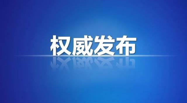 中国国家认监委网站_4月19日,临汾市纪委监委网站发布信息,洪洞县医疗集团党委书记,院长