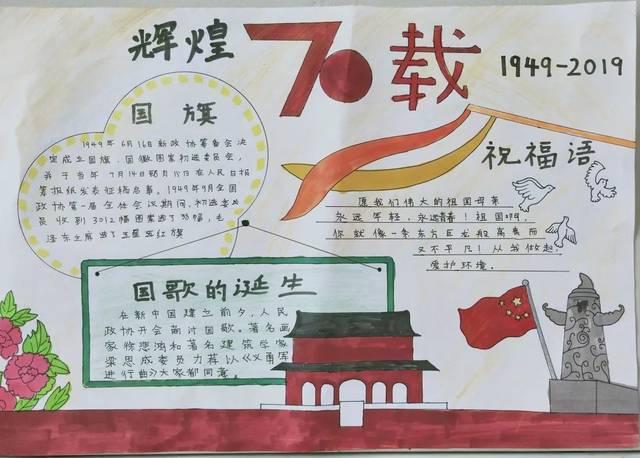亲手绘制手抄报,向建国70周年献礼.