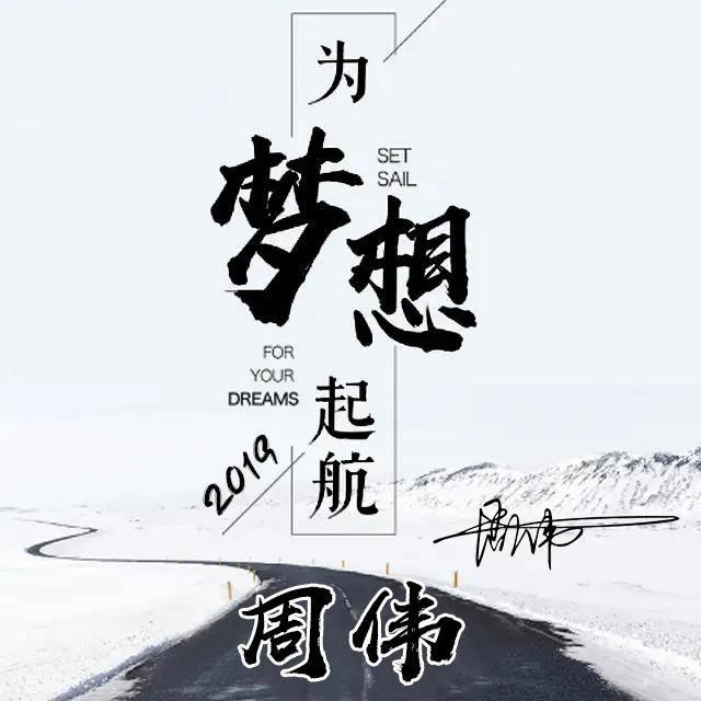 2019五月励志正能量微信头像,姓氏头像,为梦想启航,喜欢请带走
