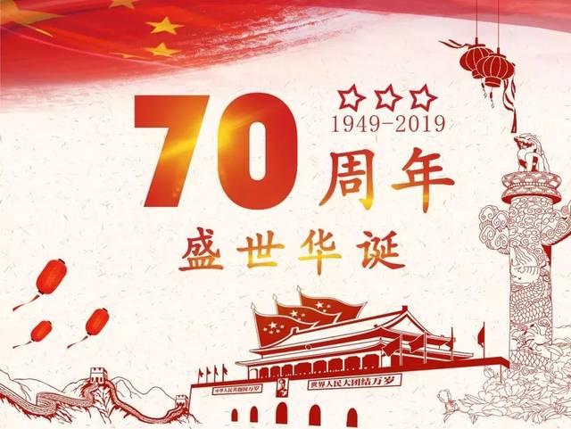 2019年是新中国成立70周年.图片