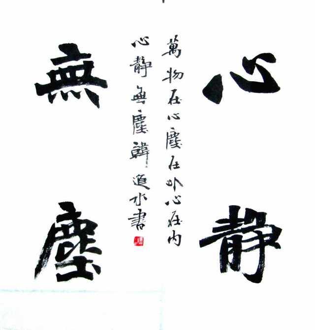 作品编入,《二十世纪中国书法美术家作品精赏》,《海峡两岸书画家优秀图片