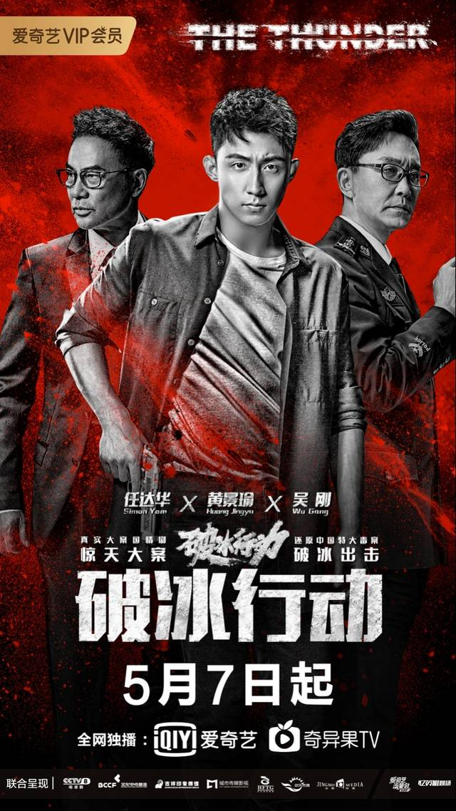 真实缉毒大案剧《破冰行动》黄景瑜吴刚对撼任达华王劲松