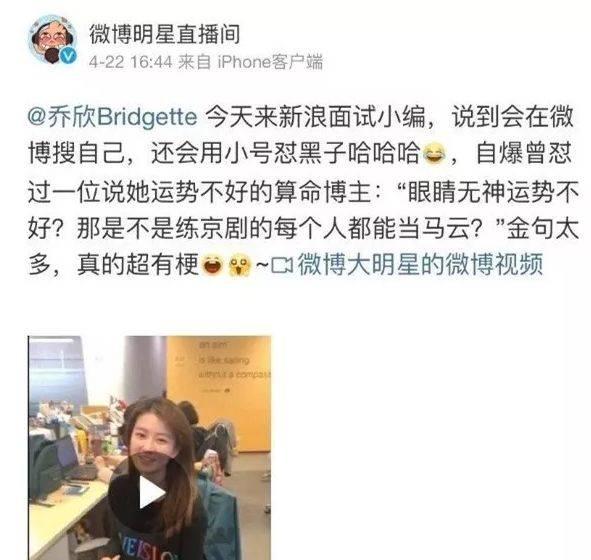 结果粉丝认真了,还真给他们翻出了一个疑似乔欣小号的微博