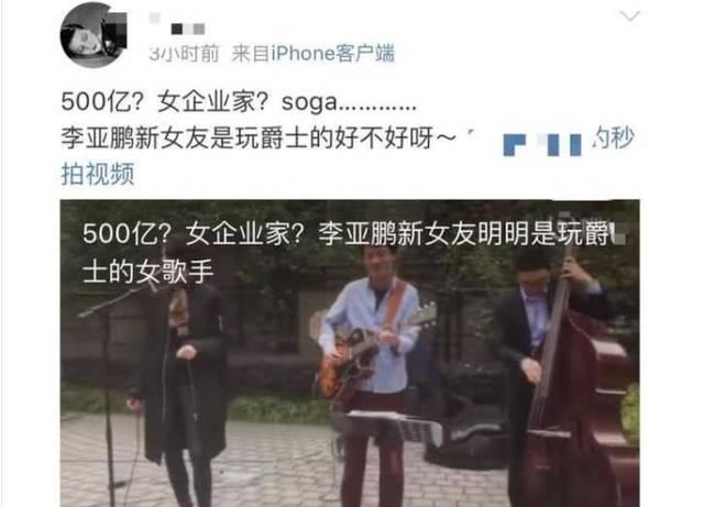 """李亚鹏新好呀是玩女友的爵士好不~"""",并发布了一段路透视频.北京体操队图片"""