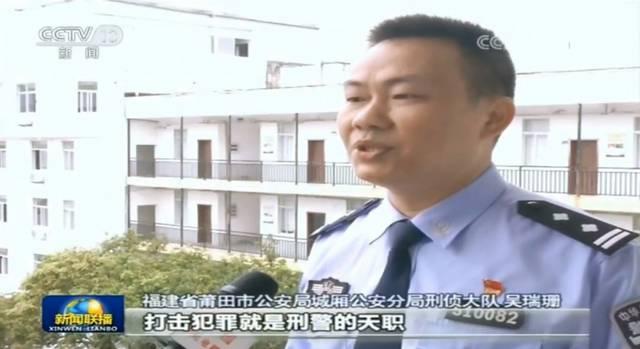 莆田警察上央视《新闻联播》啦!