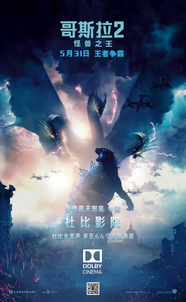 电影《哥斯拉2:怪兽之王》制式海报重磅三连发