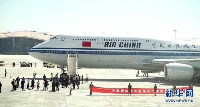 北京大兴国际机场试飞成功