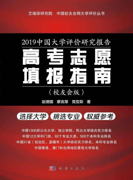 2019经济类院校排行榜_2019财经类大学排名,上海财经大学第一