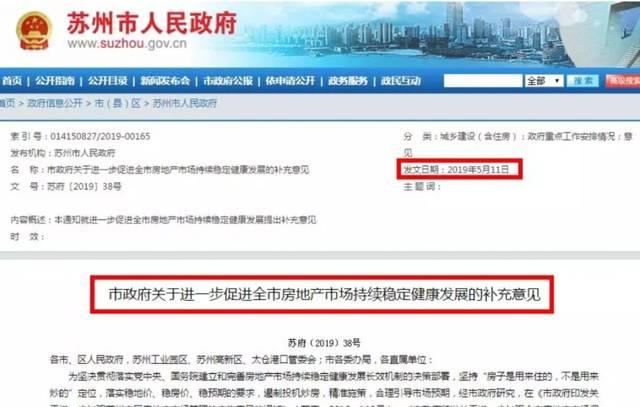 壹周楼市:苏州调控升级限售 5年28城二手房成交量普降