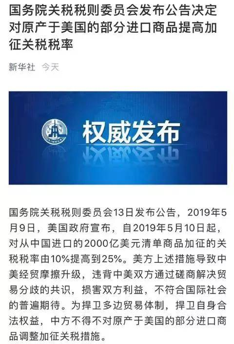 中国宣布反制美国贸易战!抱歉,中国人不是吓大的!