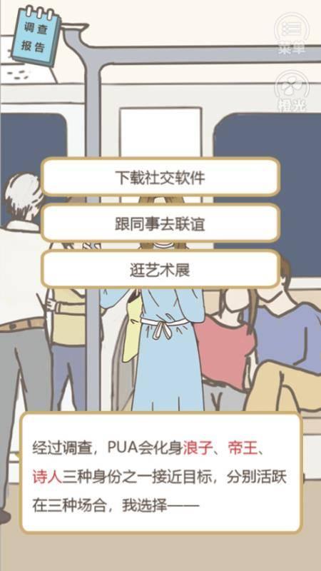 暨南大学4学生研发反pua游戏 揭露