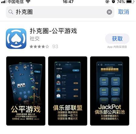 现在德州约局,微赛德扑,扑克部落这三个app在苹果手机上已经被下架了