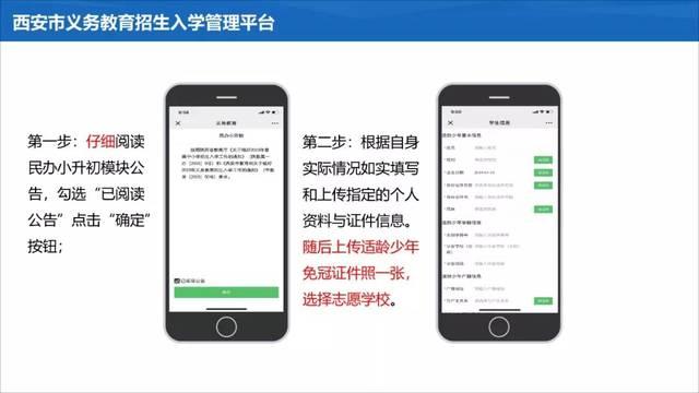 官方发布!2019小升初网报手机端电脑端流程公布!