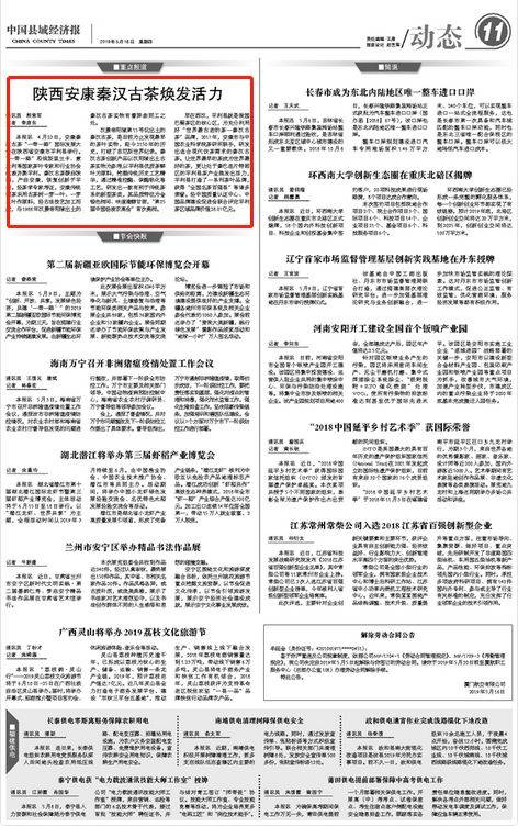 《中國縣域經濟報》聚焦報道平利