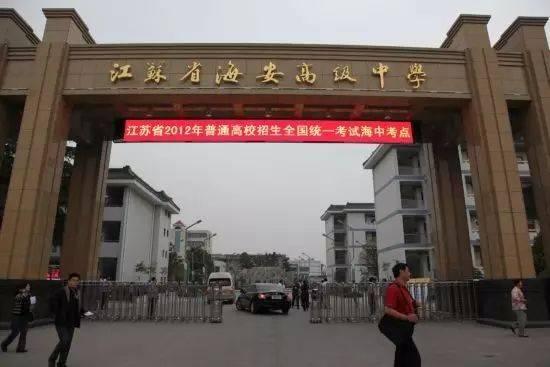 丨丨江苏省如东高级中学丨丨