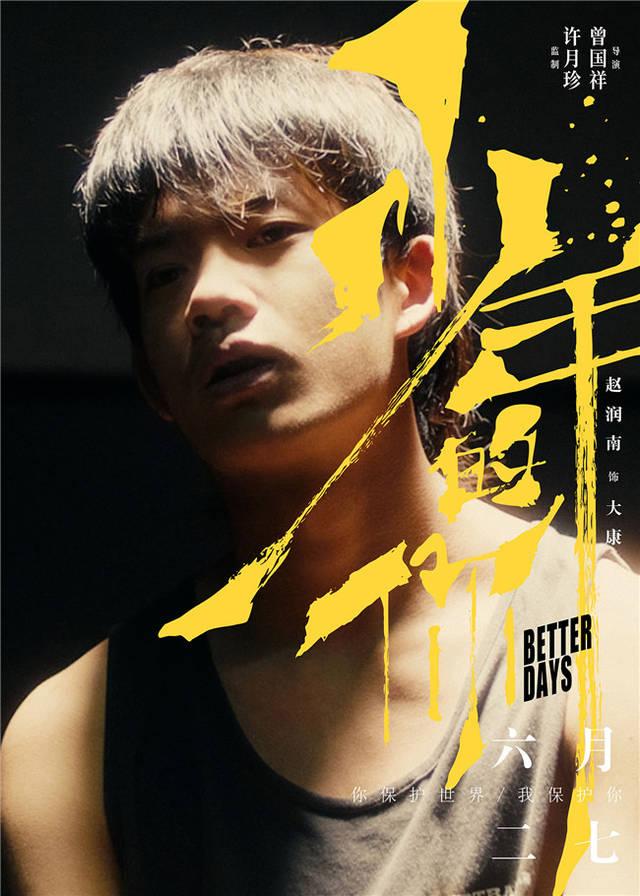 《少年的你》易烊千玺饰演小北 实力派演员突破以往形象图片