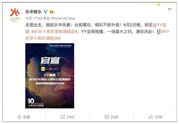 1彩娱乐:YY直播全网独播乐华家族演