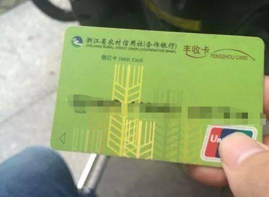 男子捡到一张银行卡,猜了十几年密码,...