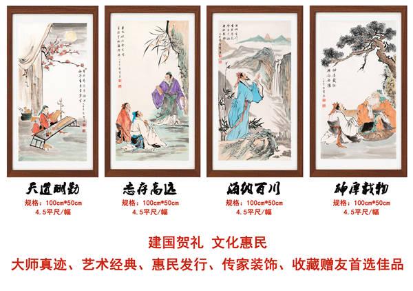 当代著名画家刘智贤—历时多年首创史上首套人生哲理画《智慧人生》图片
