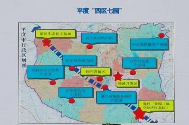 平度最新城市规划图