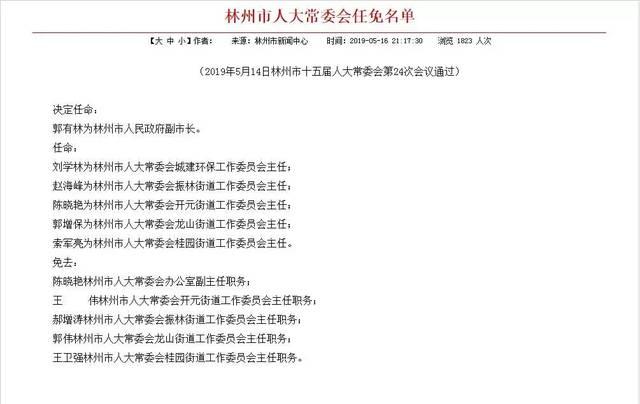 林州市任免一批干部图片