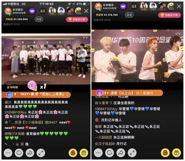 鸿云娱乐:YY直播全网独播乐华十周年演唱