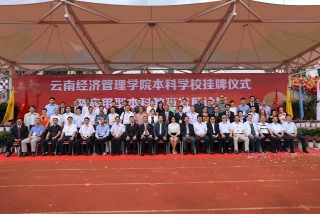 云南经济管理学院2019年专升本征
