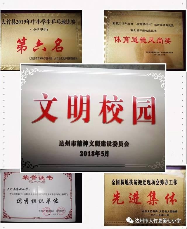 大竹县第七新生2019年秋季小学招生简章大城二中高中部图片