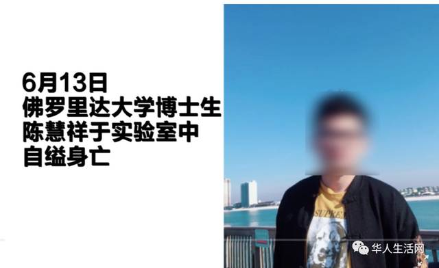 悲痛!中国博士在美悬樑自尽遭华人导师逼迫发表论文留下遗书令人心碎