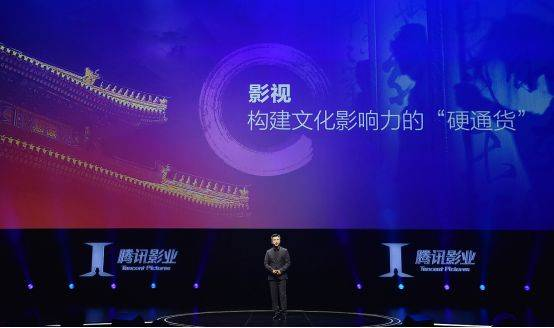 腾讯影业发布34个影视项目,迎高