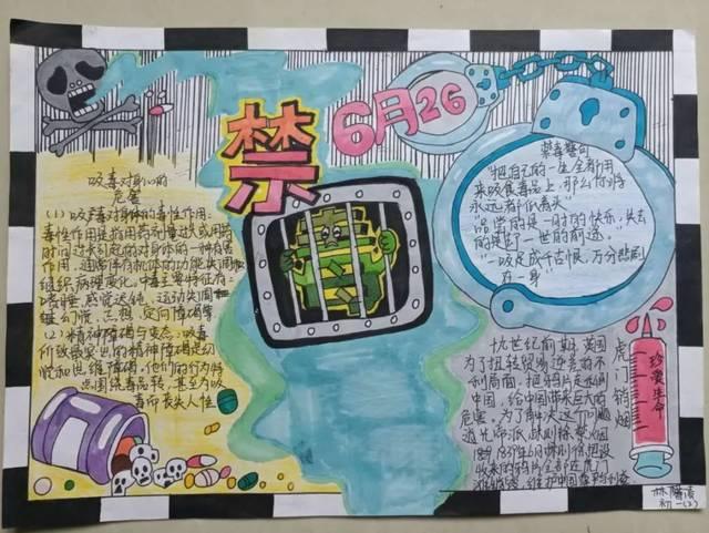此次活动让学生在绘制手抄报的过程中认识到毒品的危害,增强了防毒拒
