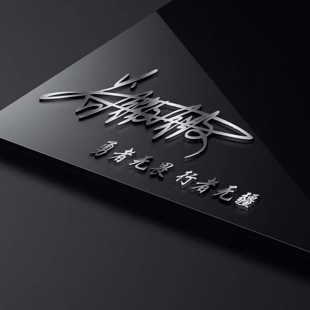 微信姓氏头像:大气商务3d立体个性签名头像设计,你喜欢哪一种?