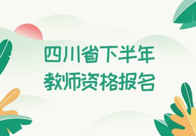 2019下半年四川教师资格证笔试报名时间丨9月