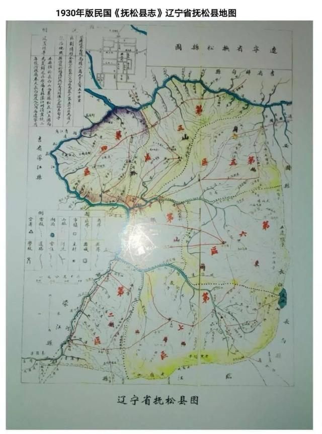 图为1930年版民国《抚松县志》辽宁省抚松县地图图片