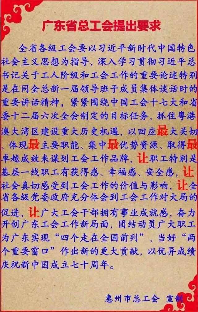 """关于举办""""中国梦·劳动美""""惠州市第六届职工十大歌手比赛的通知惠市"""