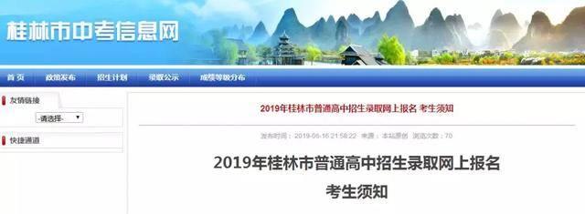 录取!2019桂林普通高中注意开始10号报名,高中有句子的关联词攻略图片