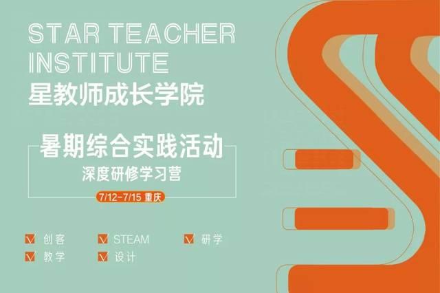 mingxingxingjiaozhangbozhi_划重点:国务院印发义务教育纲领性文件,教师将有这些新变化!