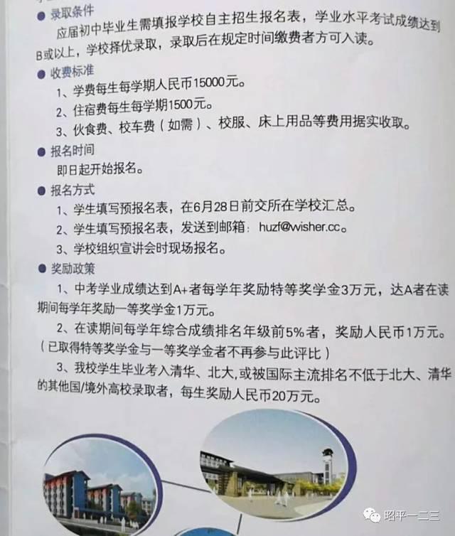 定了!黄姚高级中学今年9月正式开学招生!学费哪里浙江省好高中部图片