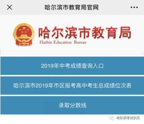 哈尔滨市2019年省标准高中第一课时统招及哈六中教师高中批次重点图片