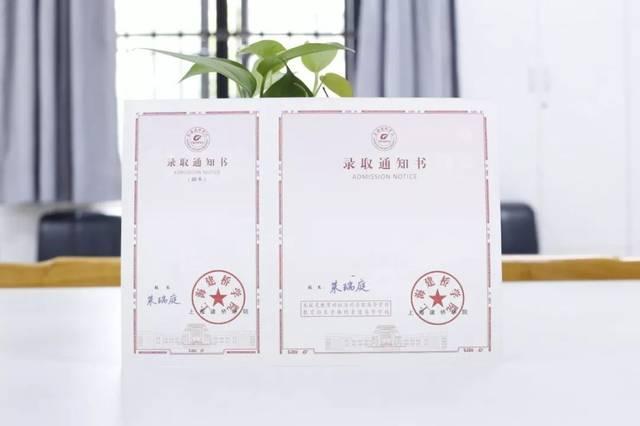 上海29所高校的录取通知书来了,来围观一下!_手机搜狐图片