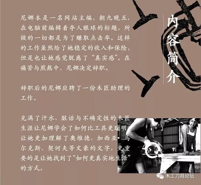 木匠手记全书:如何更真实地生活,36句有用的木匠格言