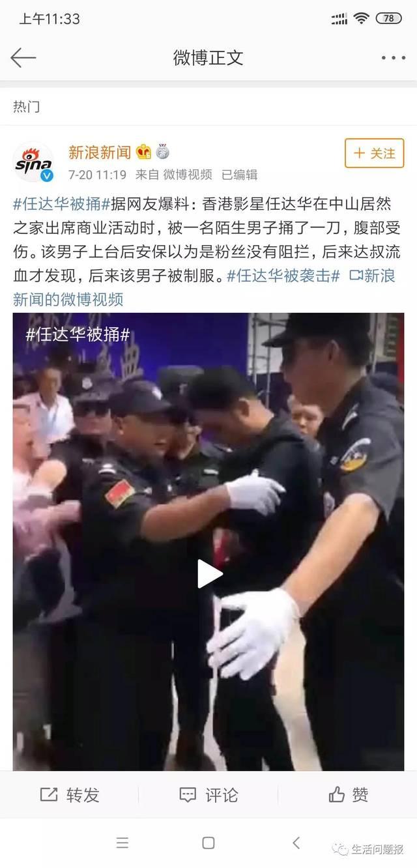 【时讯】香港影星任达华得罪了谁,竟然被袭击!