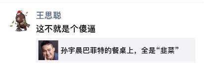 """由孙宇晨投资1亿、刘强东""""性侵门""""改编的恋爱作为片能拿10亿票"""
