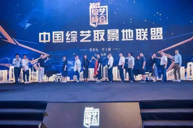 恒达娱乐:资讯 2019中国综艺峰会盛大开幕群英荟萃致敬综艺匠心精神