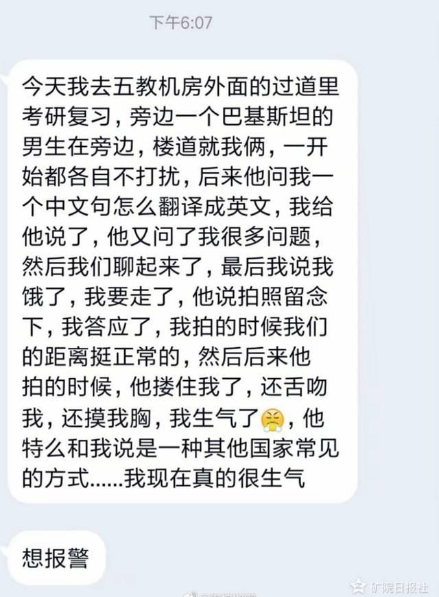 河北工程大学留学生猥亵女学生,