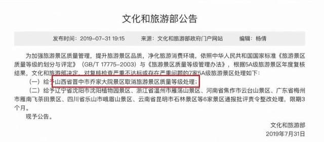 乔家大院被撤5A景区:商业气息浓