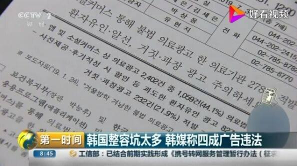韩国整容业乱象:四成广告违法,你攒的整容钱被中介抽走了50%