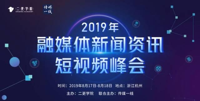 新闻资讯_二更学院x传媒一线|2019融媒体新闻资讯短视频峰会即将开启!