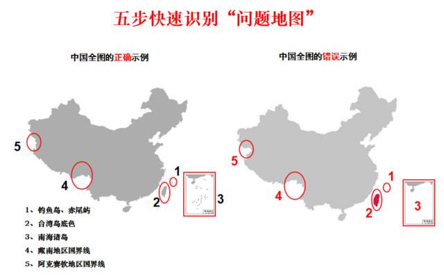 中国地图正确打开方式为您呈现!图片